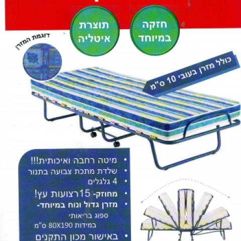 מיטה מתקפלת כולל מיזרון וגלגלים