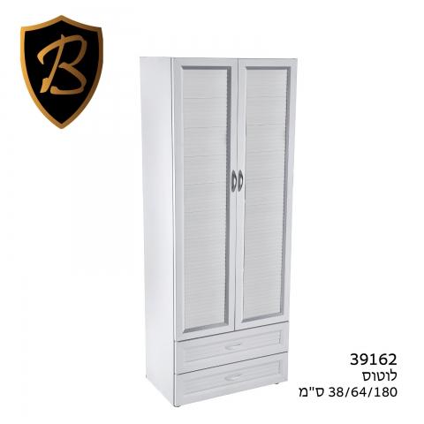 ארון לוטוס 2 דלתות 2 מגירות  64/38/180 (לורין)