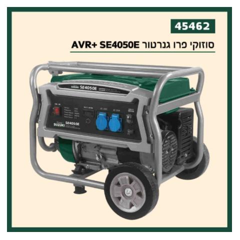 סוזוקי - פרו גנרטור - AVR + SE4050E
