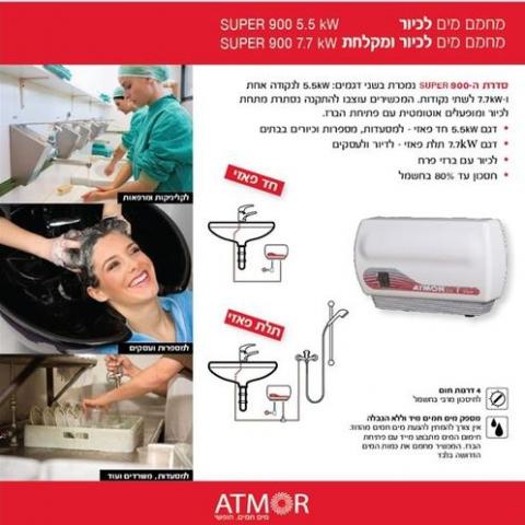 מחמם מים Super 900 5.5 kw אטמור