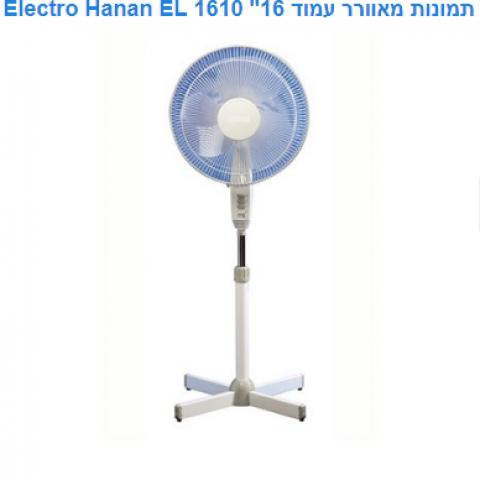 מאוורר עמוד Electro Hanan EL 1610
