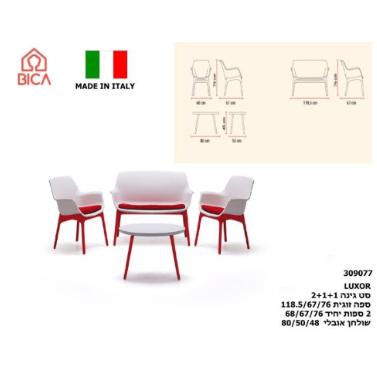סט גינה פלסטיק תוצרת איטליה