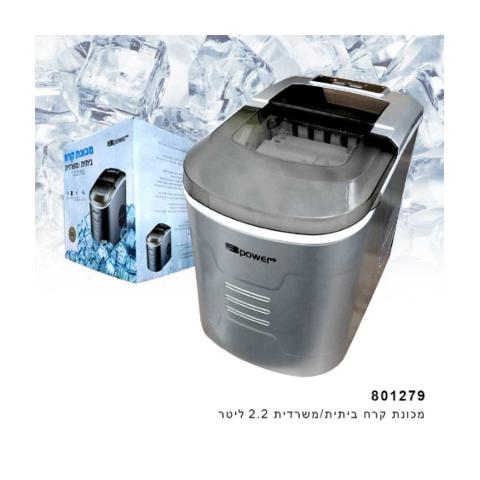 מכונת קרח משרדית