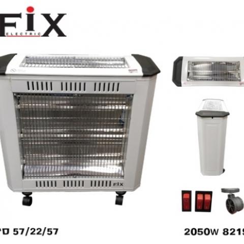 תנור חימום אינפרא 3+1 2050W Fix