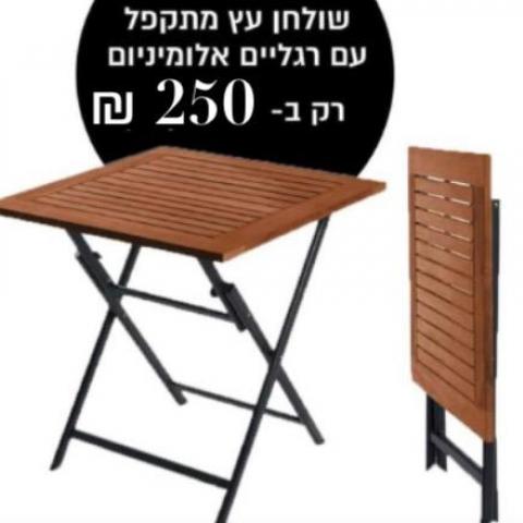 שולחן מתקפל עץ בשילוב אלומניום 70/70 - חסר זמנית